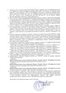 Izveštaj_o_nadzoru_OJT_270-321-56-4-2-2019-11-3